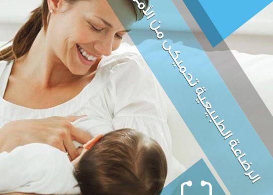 فوائد الرضاعه الطبيعيه