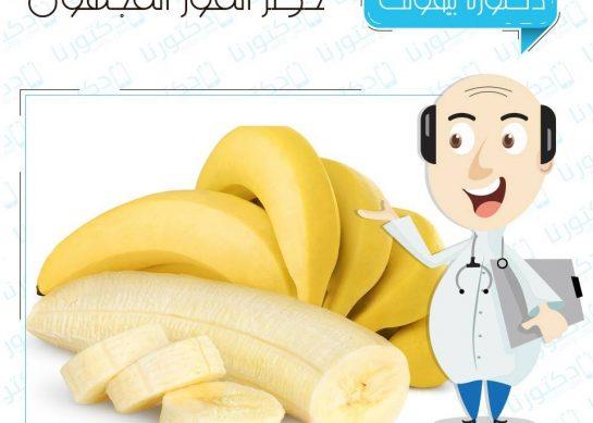 خطر الموز المجهول