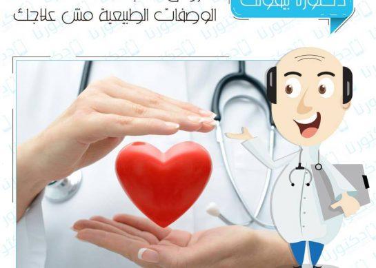 لمرضى القلب … الوصفات الطبيعيه مش علاجك