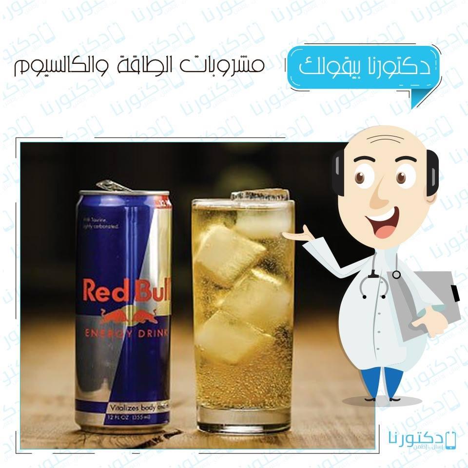 مشروبات الطاقة اضرارها