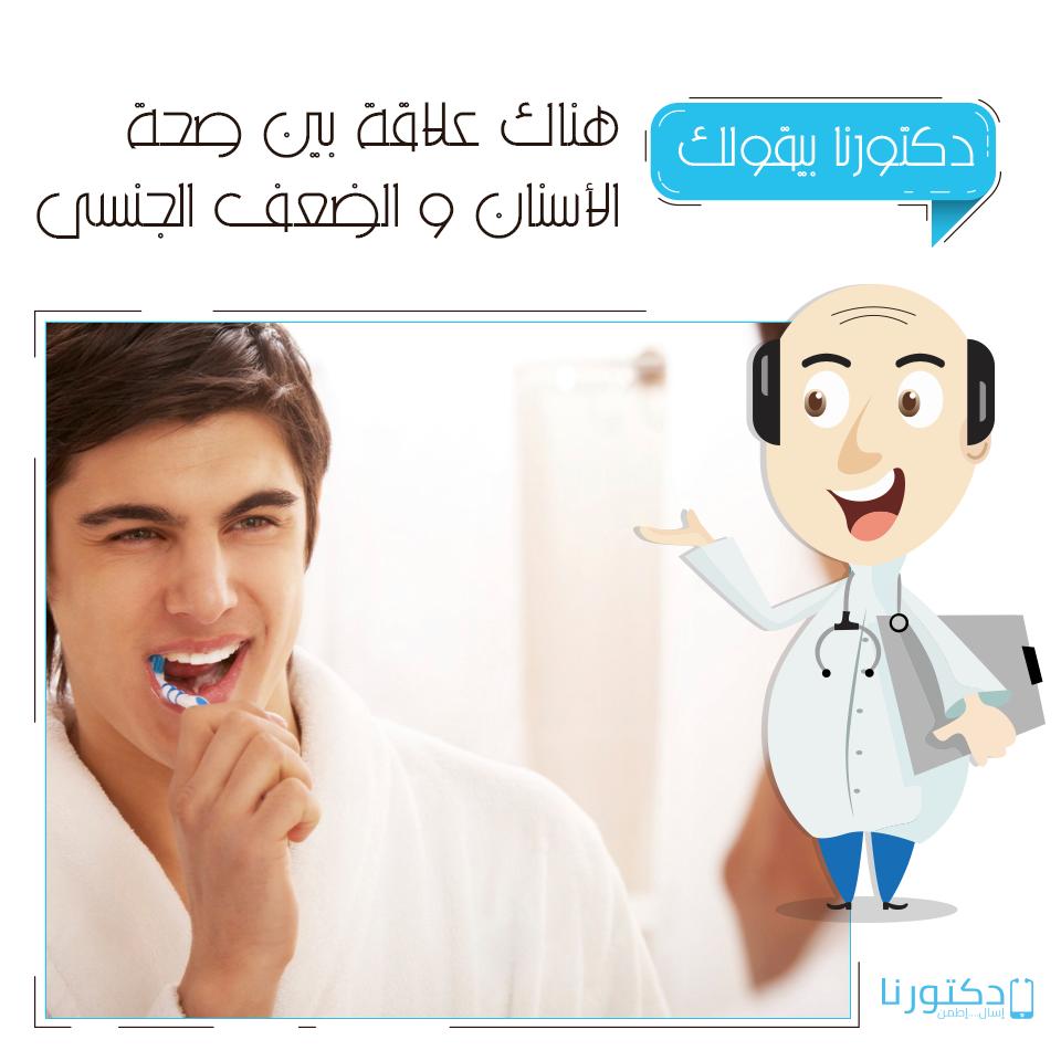 دراسة صادمة كشفت عن العلاقة بين تنظيف الأسنان و العجز الجنسى لدى الرجال