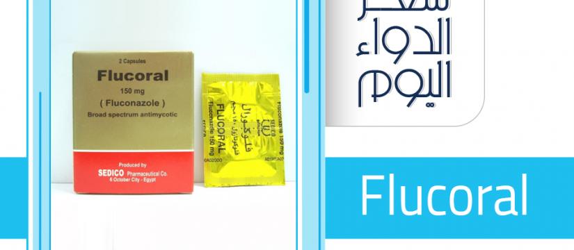 دواء فلوكورال