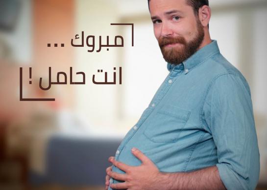 كلنا عارفين مدى صعوبة الم الولادة اللي بتشعر بيه النساء ولكن تخيل إذا تمكن الرجال بالشعور بهذا الألم أيضا !