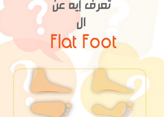 لا تستهين بتسطح القدم أو ما يسمى بال« فلات فوت »