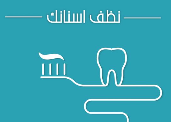 الجير من الحاجات الي بتخلي شكل الاسنان سئ و بتفقد الشخص الثقه في نفسه.