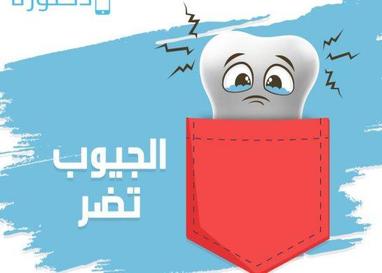 إن التهاب جيوب اللثة هو أحد مضاعفات التهاب اللثة و يسمي ايضا بجيوب الأسنان