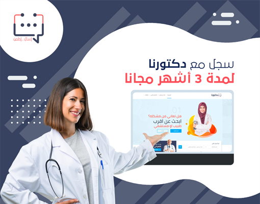 doctorna.net