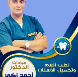 د. أحمد زكي لطب الفم وتجميل الأسنان